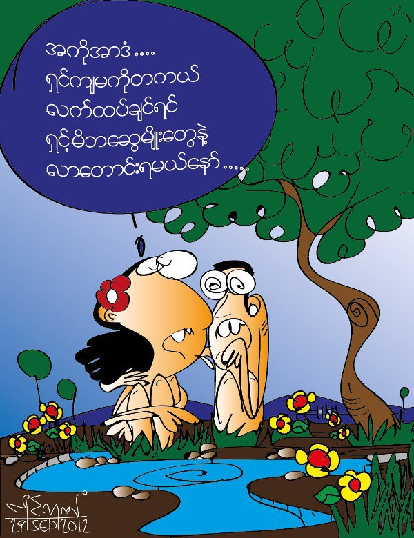 Cartoon Lai Lone